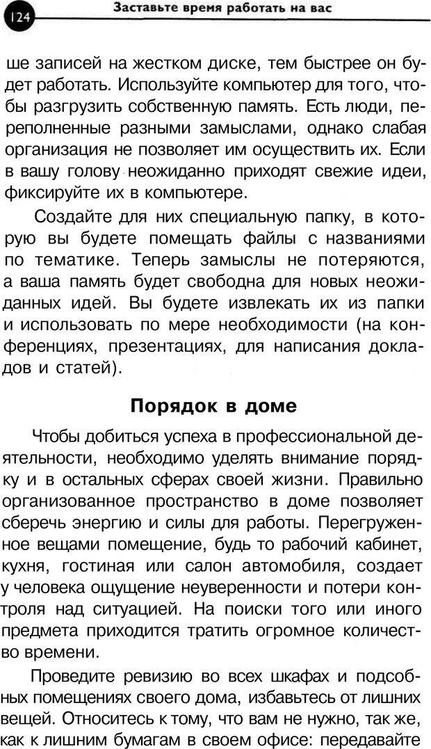 PDF. Заставьте время работать на вас. Куликова В. Н. Страница 123. Читать онлайн