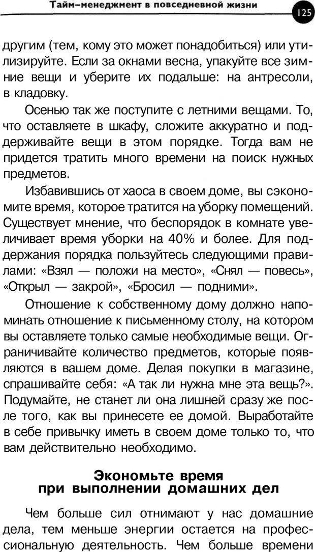 PDF. Заставьте время работать на вас. Куликова В. Н. Страница 124. Читать онлайн