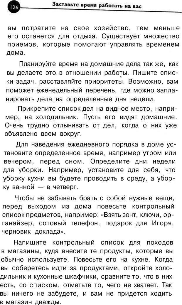 PDF. Заставьте время работать на вас. Куликова В. Н. Страница 125. Читать онлайн