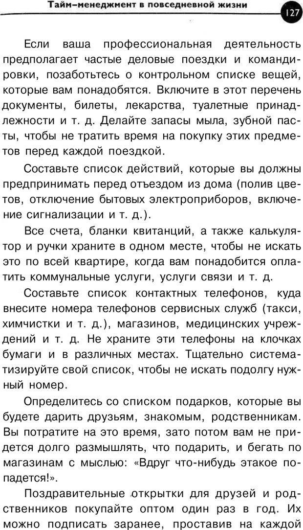 PDF. Заставьте время работать на вас. Куликова В. Н. Страница 126. Читать онлайн