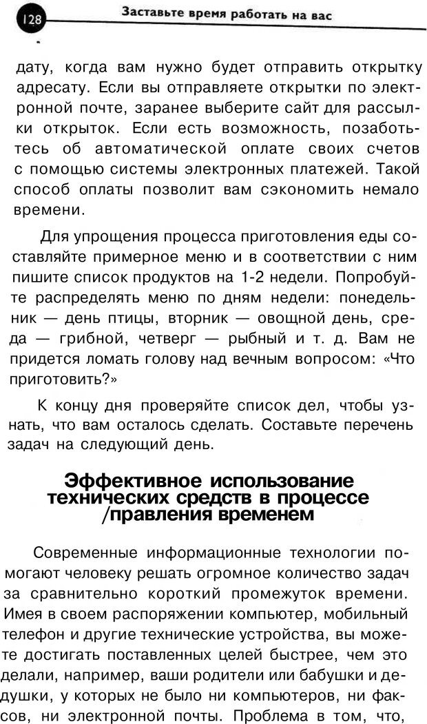 PDF. Заставьте время работать на вас. Куликова В. Н. Страница 127. Читать онлайн