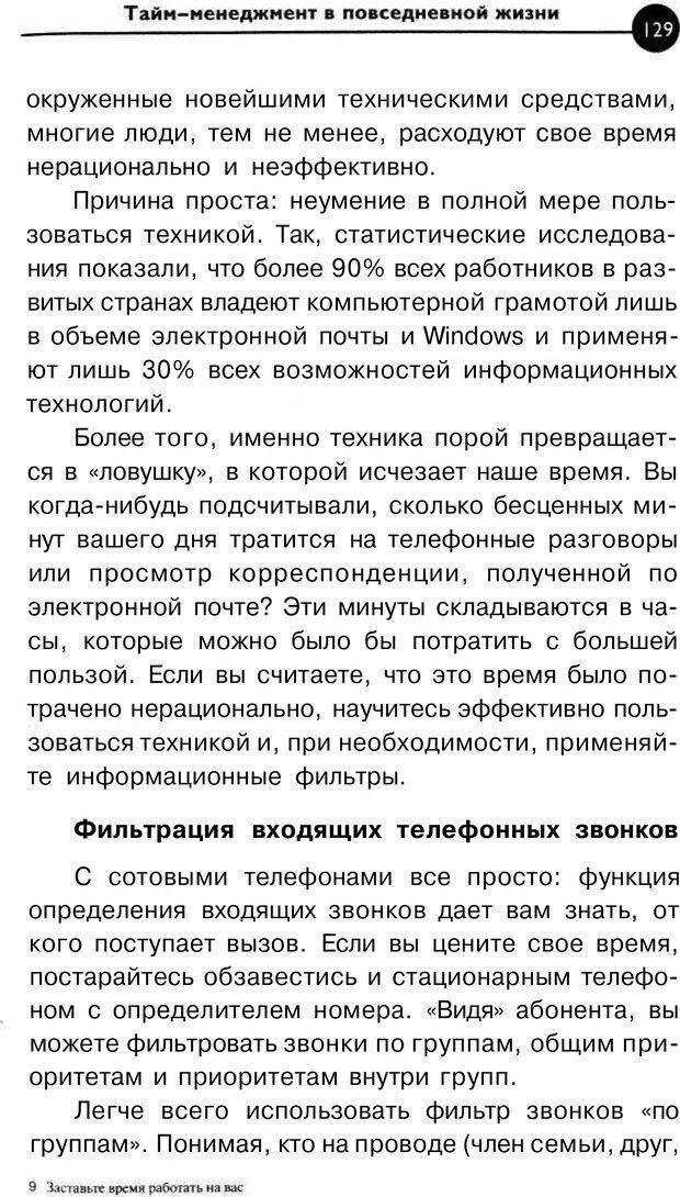 PDF. Заставьте время работать на вас. Куликова В. Н. Страница 128. Читать онлайн