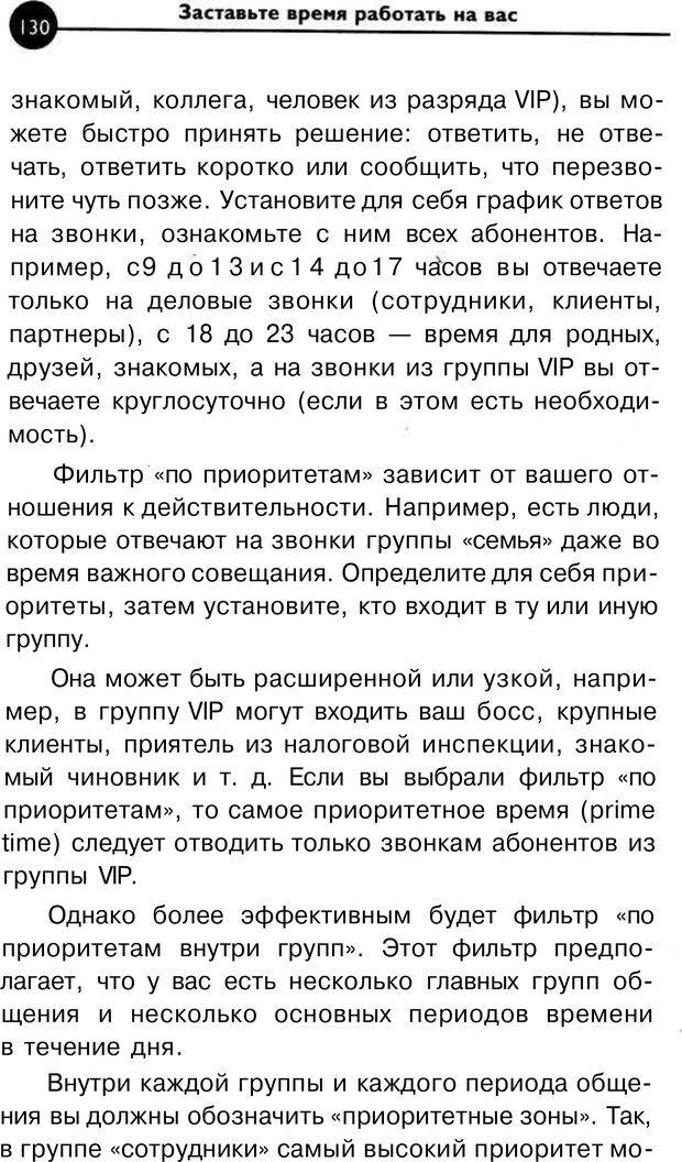 PDF. Заставьте время работать на вас. Куликова В. Н. Страница 129. Читать онлайн