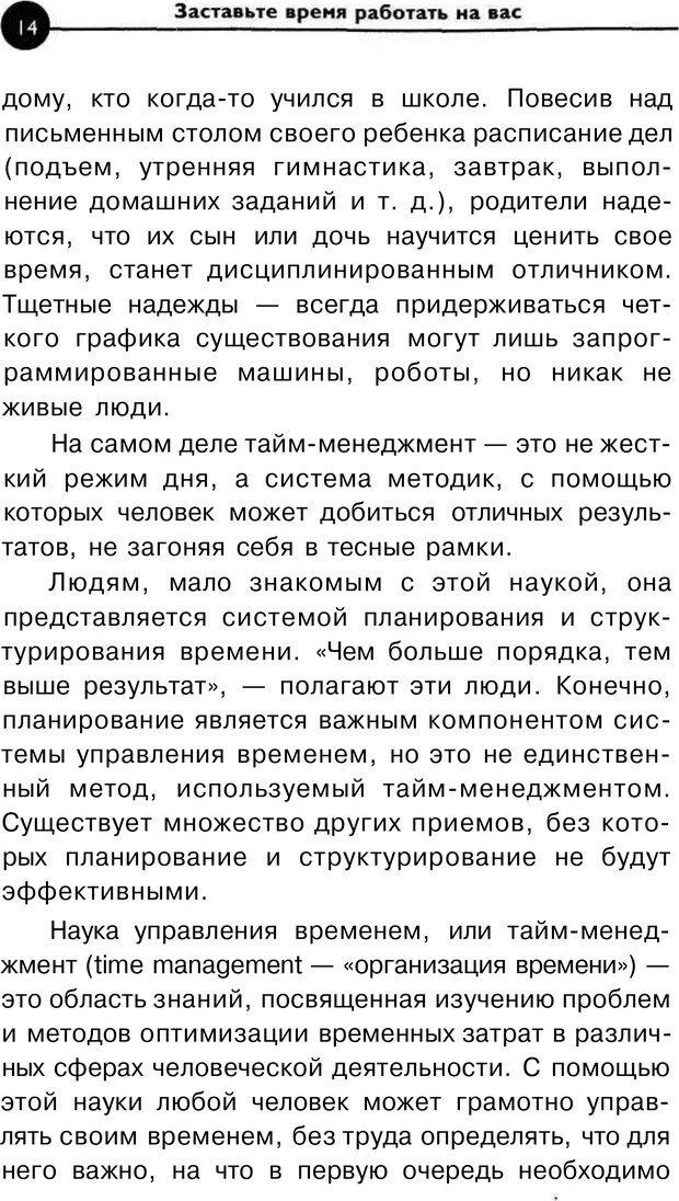 PDF. Заставьте время работать на вас. Куликова В. Н. Страница 13. Читать онлайн
