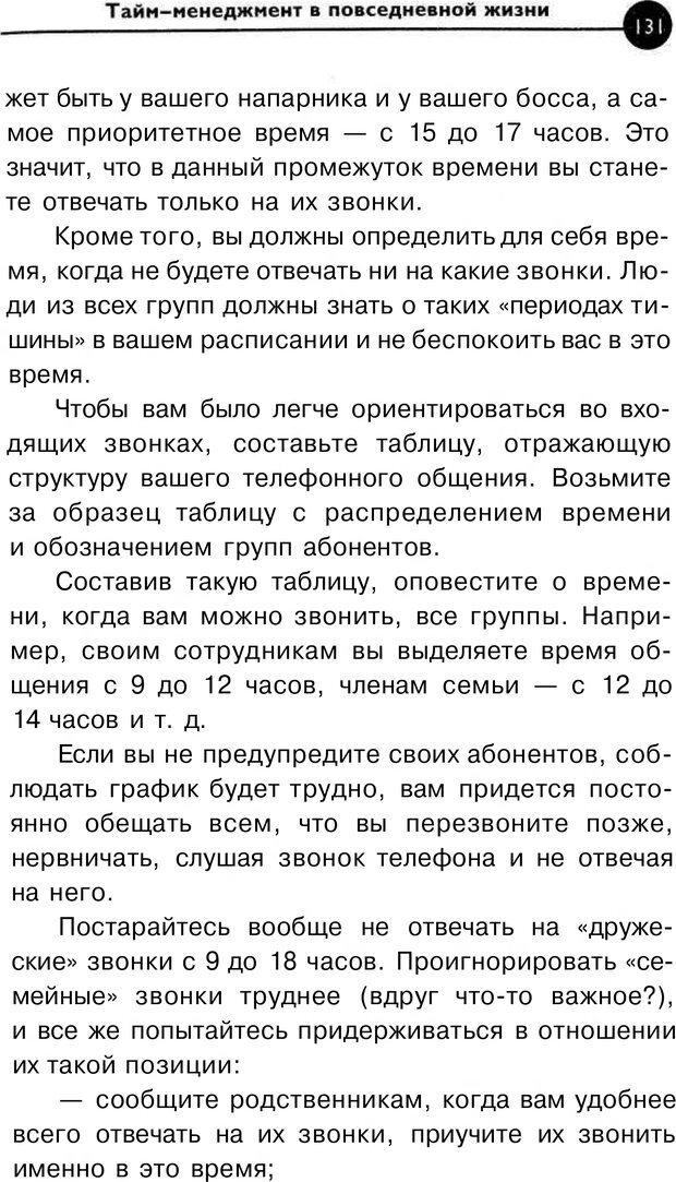 PDF. Заставьте время работать на вас. Куликова В. Н. Страница 130. Читать онлайн
