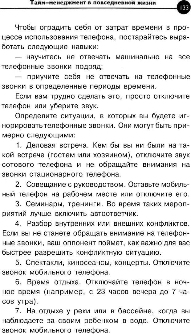 PDF. Заставьте время работать на вас. Куликова В. Н. Страница 132. Читать онлайн