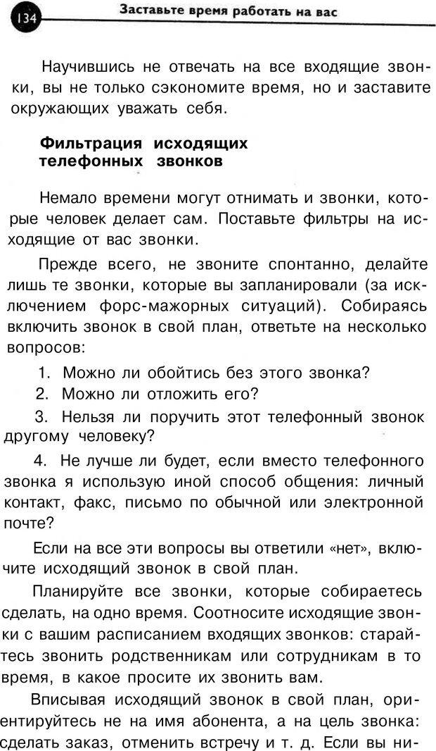 PDF. Заставьте время работать на вас. Куликова В. Н. Страница 133. Читать онлайн