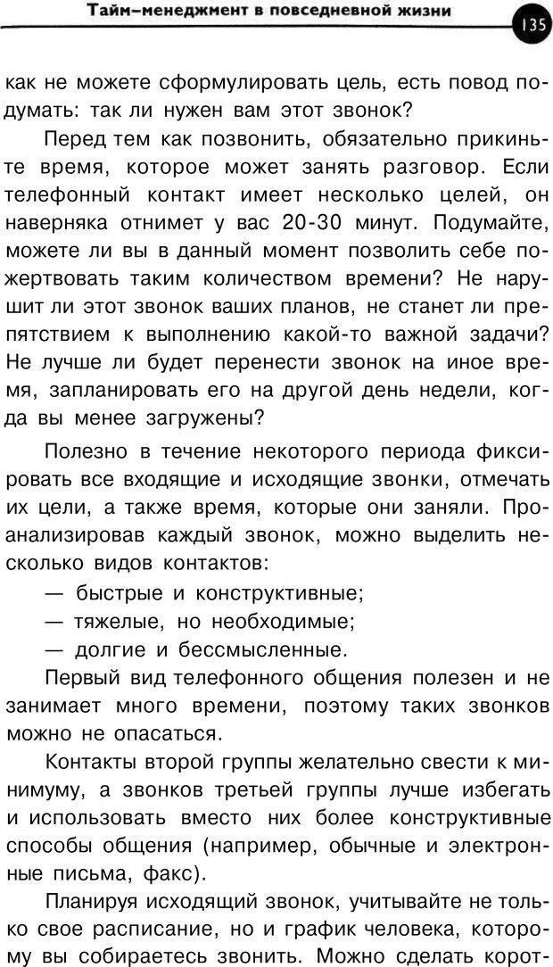PDF. Заставьте время работать на вас. Куликова В. Н. Страница 134. Читать онлайн