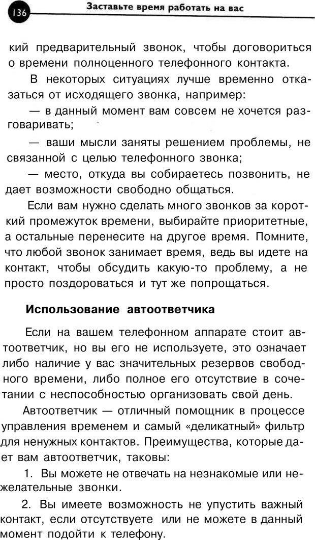 PDF. Заставьте время работать на вас. Куликова В. Н. Страница 135. Читать онлайн