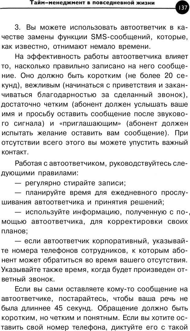 PDF. Заставьте время работать на вас. Куликова В. Н. Страница 136. Читать онлайн