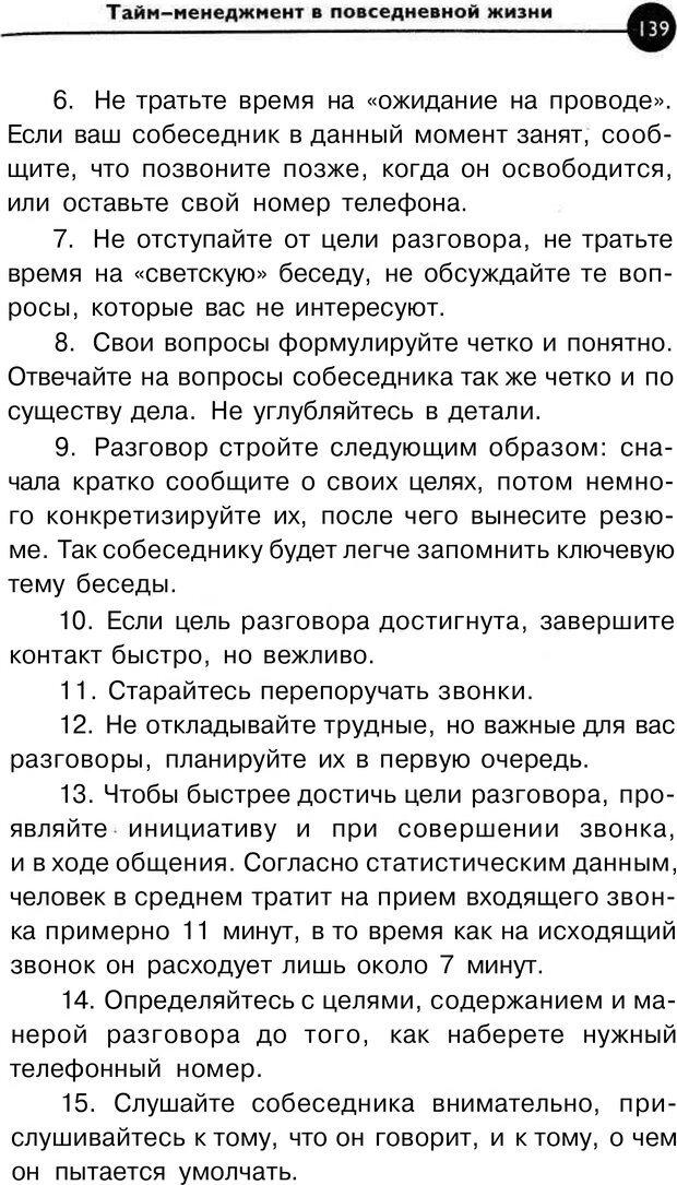 PDF. Заставьте время работать на вас. Куликова В. Н. Страница 138. Читать онлайн