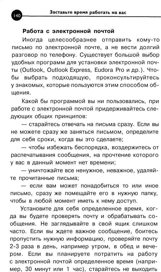 PDF. Заставьте время работать на вас. Куликова В. Н. Страница 139. Читать онлайн