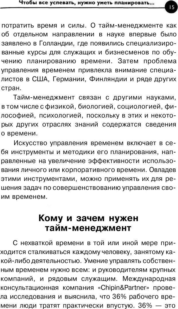 PDF. Заставьте время работать на вас. Куликова В. Н. Страница 14. Читать онлайн