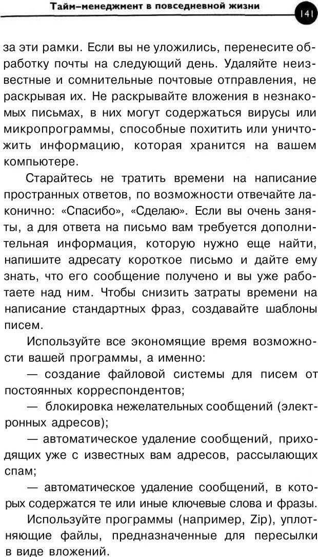 PDF. Заставьте время работать на вас. Куликова В. Н. Страница 140. Читать онлайн
