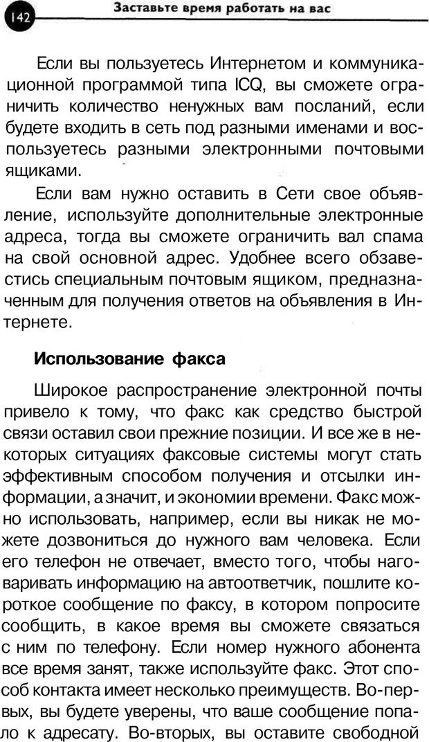 PDF. Заставьте время работать на вас. Куликова В. Н. Страница 141. Читать онлайн