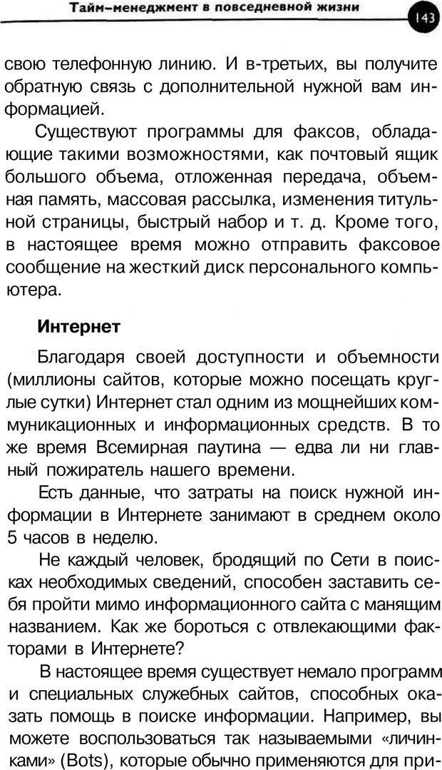 PDF. Заставьте время работать на вас. Куликова В. Н. Страница 142. Читать онлайн