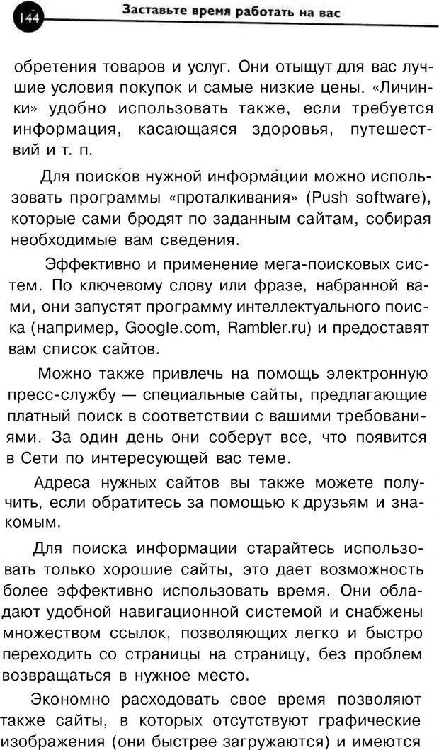 PDF. Заставьте время работать на вас. Куликова В. Н. Страница 143. Читать онлайн