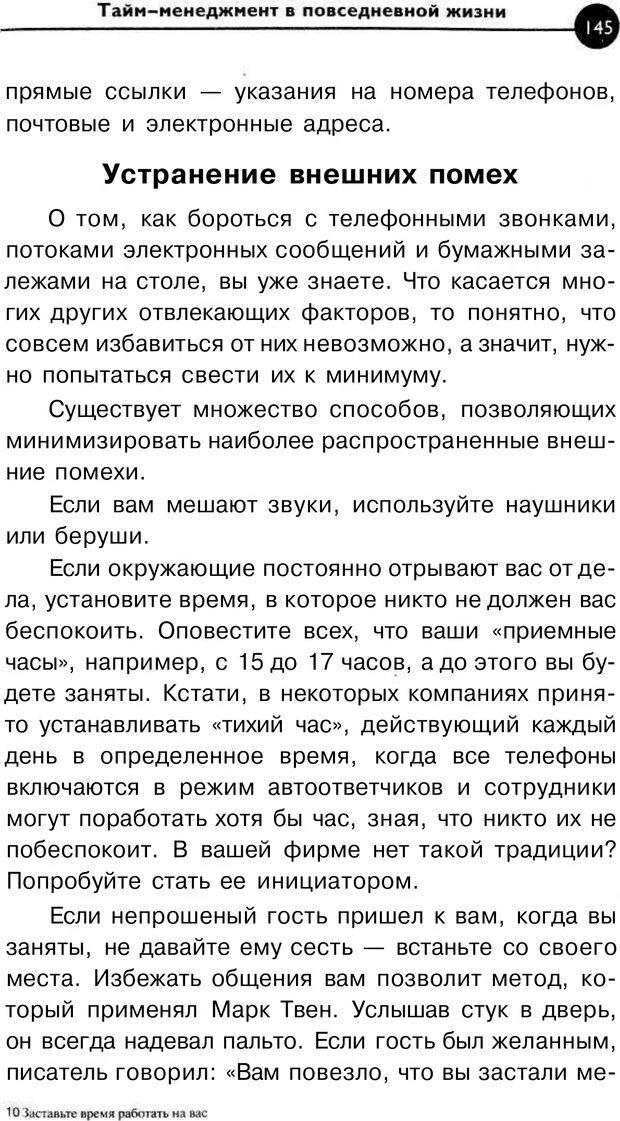 PDF. Заставьте время работать на вас. Куликова В. Н. Страница 144. Читать онлайн