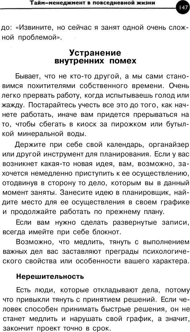 PDF. Заставьте время работать на вас. Куликова В. Н. Страница 146. Читать онлайн