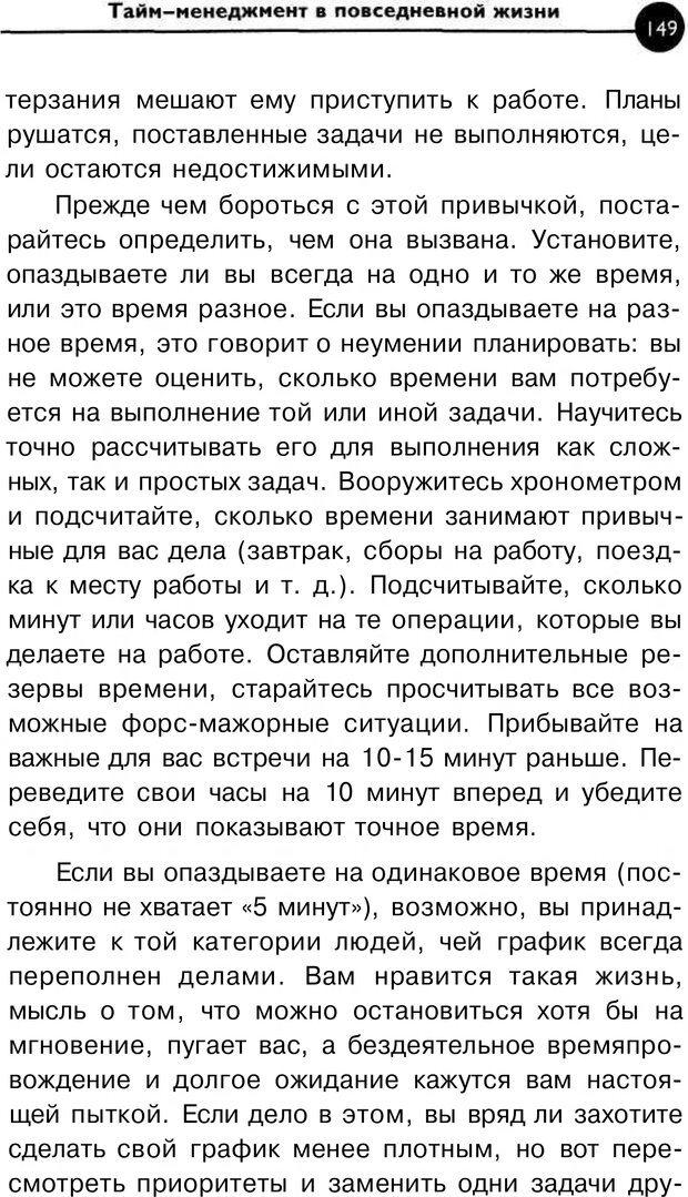 PDF. Заставьте время работать на вас. Куликова В. Н. Страница 148. Читать онлайн
