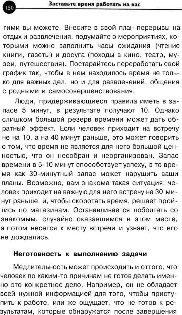 PDF. Заставьте время работать на вас. Куликова В. Н. Страница 149. Читать онлайн