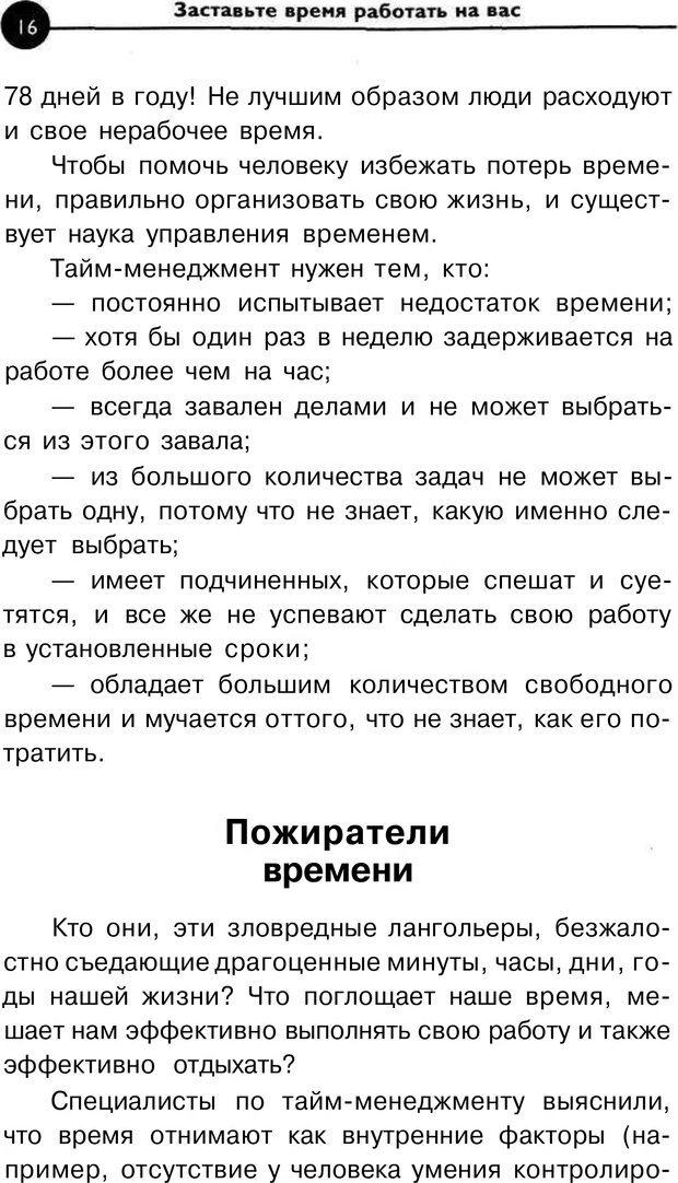PDF. Заставьте время работать на вас. Куликова В. Н. Страница 15. Читать онлайн
