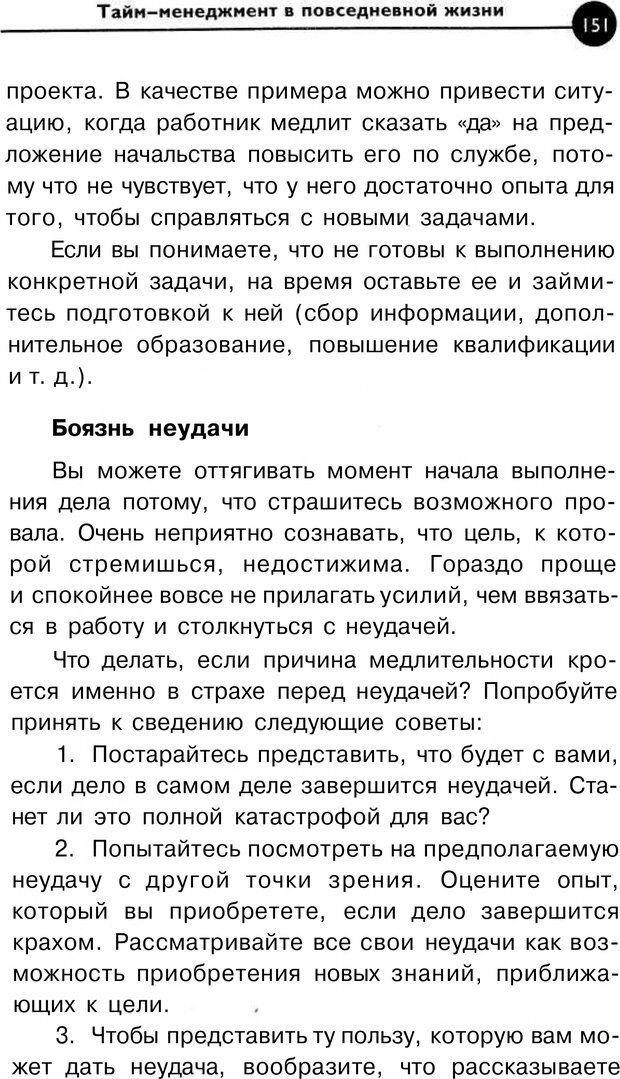 PDF. Заставьте время работать на вас. Куликова В. Н. Страница 150. Читать онлайн