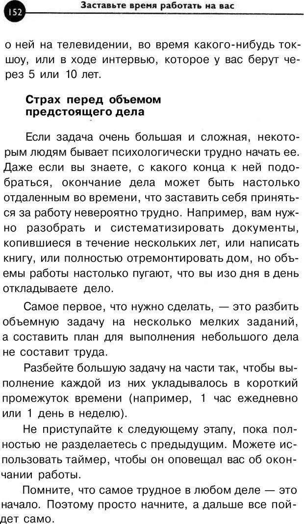 PDF. Заставьте время работать на вас. Куликова В. Н. Страница 151. Читать онлайн