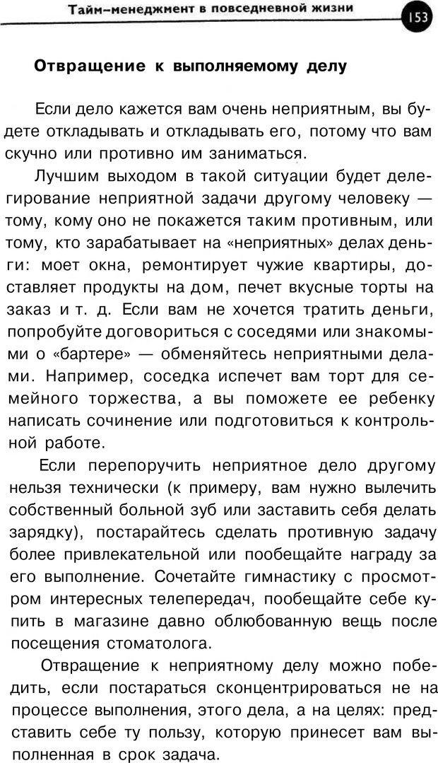 PDF. Заставьте время работать на вас. Куликова В. Н. Страница 152. Читать онлайн