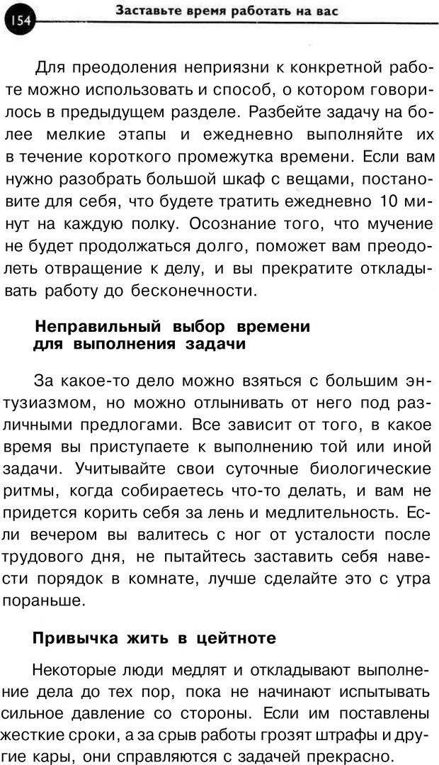 PDF. Заставьте время работать на вас. Куликова В. Н. Страница 153. Читать онлайн