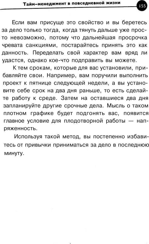 PDF. Заставьте время работать на вас. Куликова В. Н. Страница 154. Читать онлайн