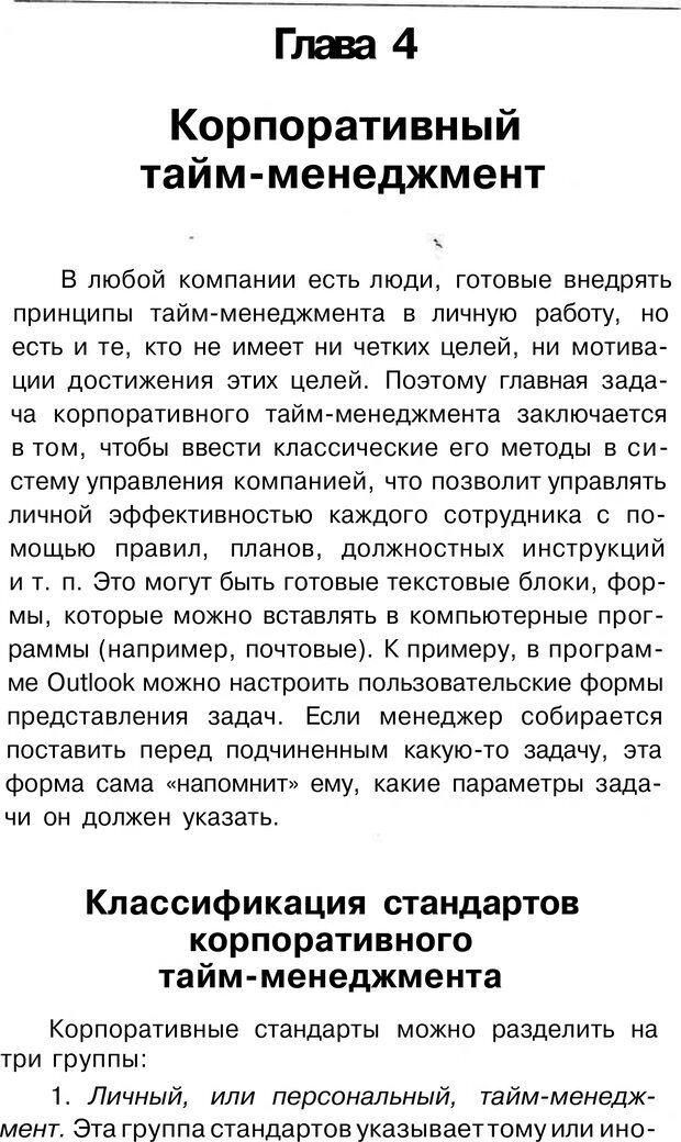 PDF. Заставьте время работать на вас. Куликова В. Н. Страница 155. Читать онлайн