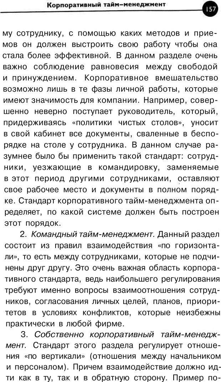 PDF. Заставьте время работать на вас. Куликова В. Н. Страница 156. Читать онлайн