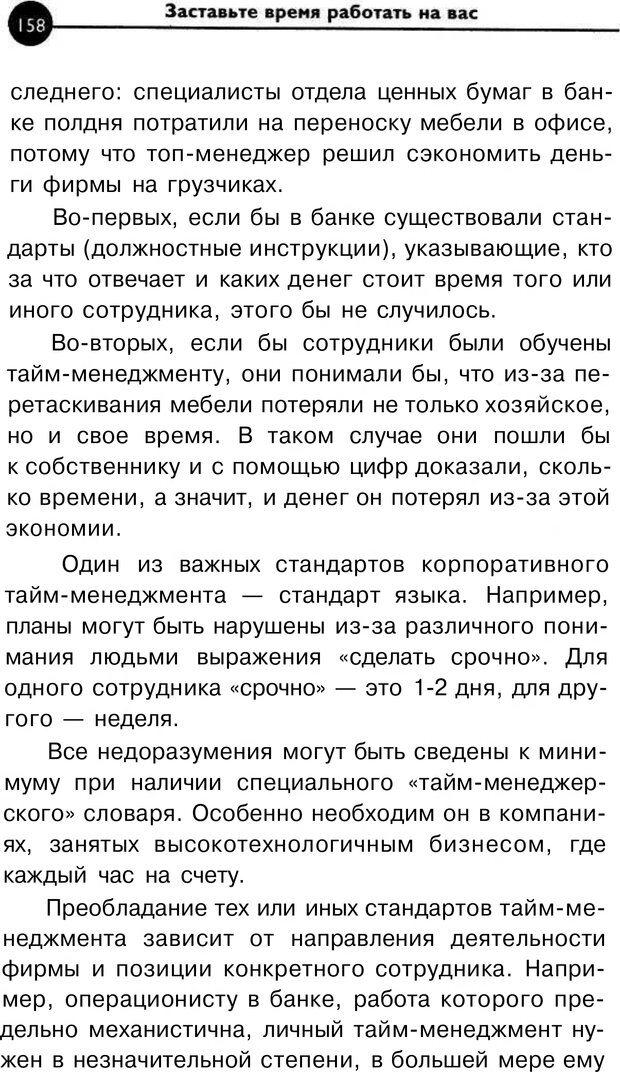 PDF. Заставьте время работать на вас. Куликова В. Н. Страница 157. Читать онлайн