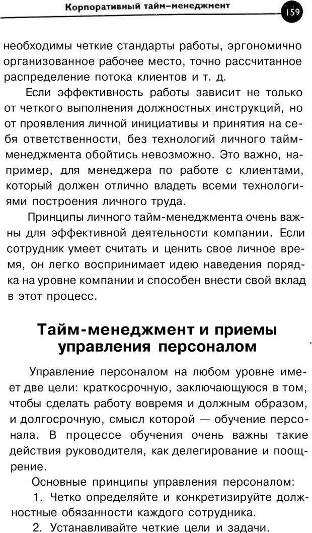 PDF. Заставьте время работать на вас. Куликова В. Н. Страница 158. Читать онлайн
