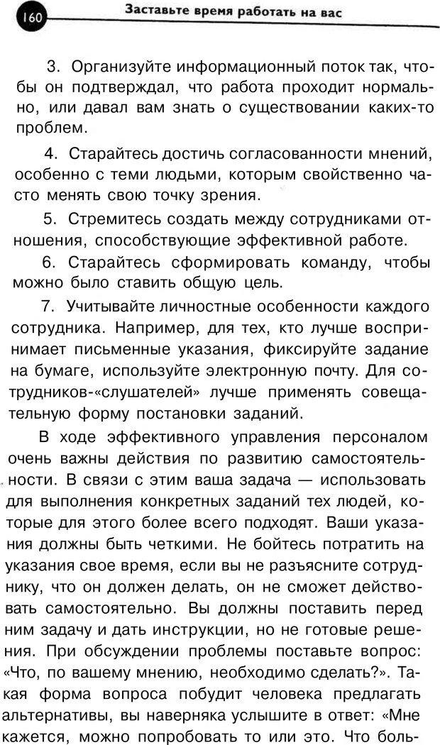 PDF. Заставьте время работать на вас. Куликова В. Н. Страница 159. Читать онлайн