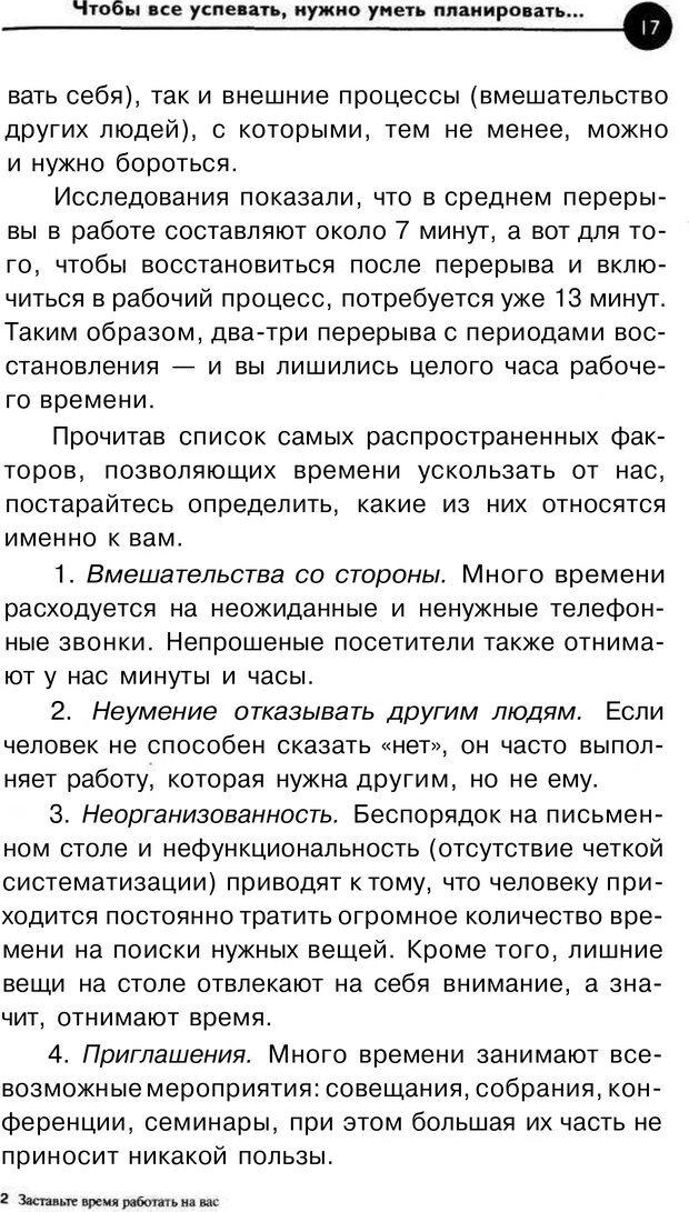 PDF. Заставьте время работать на вас. Куликова В. Н. Страница 16. Читать онлайн