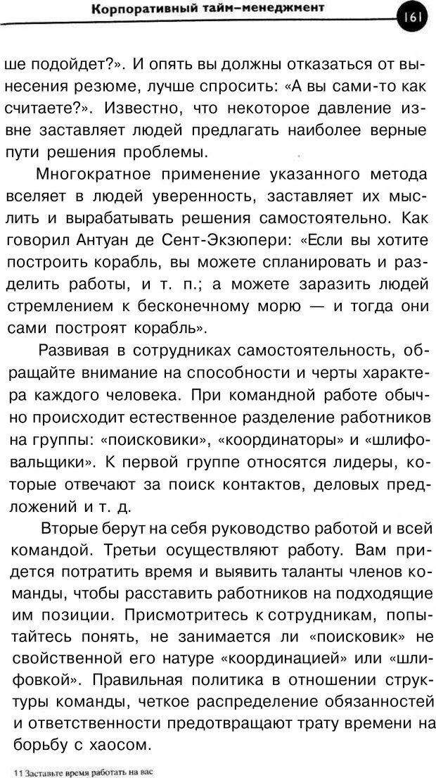 PDF. Заставьте время работать на вас. Куликова В. Н. Страница 160. Читать онлайн