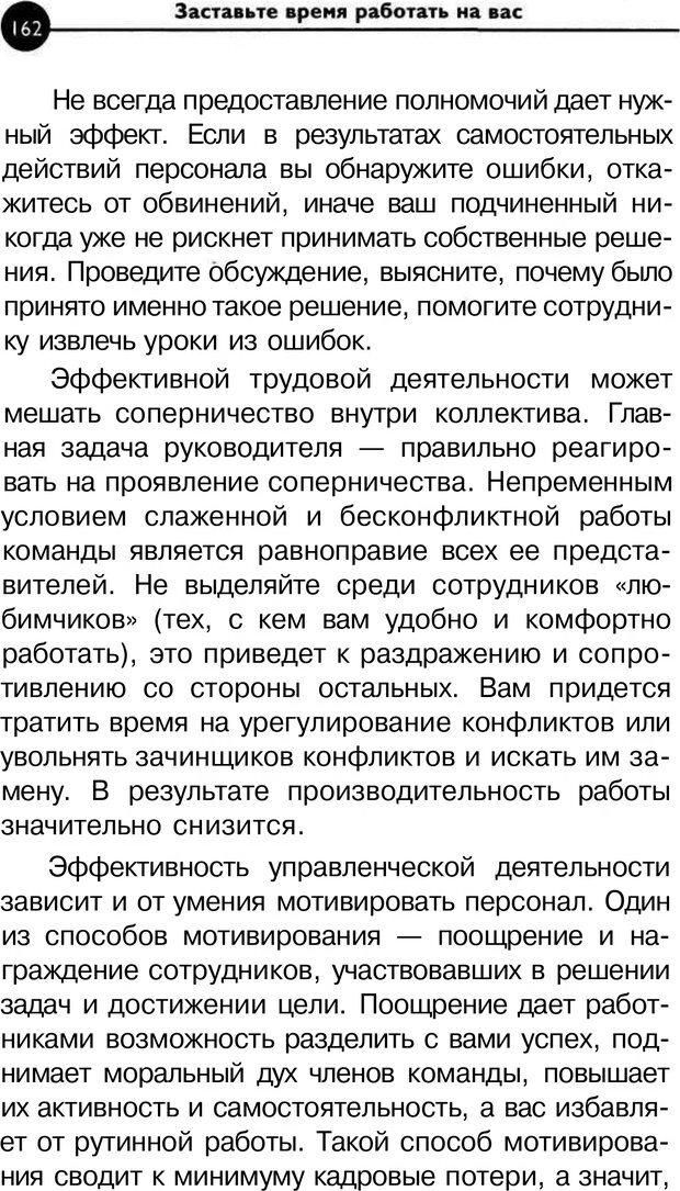 PDF. Заставьте время работать на вас. Куликова В. Н. Страница 161. Читать онлайн