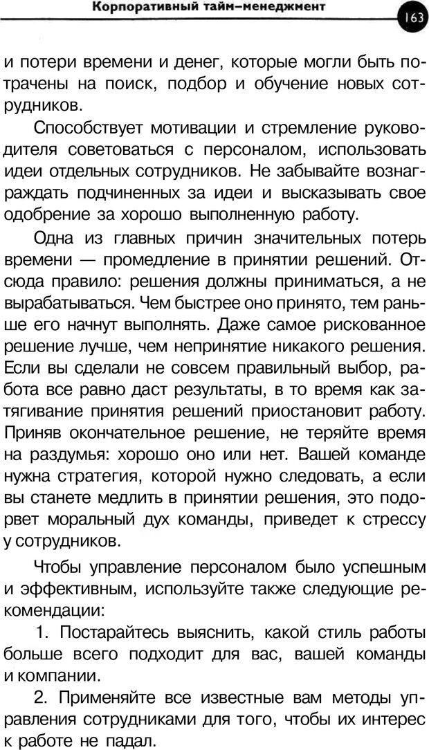 PDF. Заставьте время работать на вас. Куликова В. Н. Страница 162. Читать онлайн