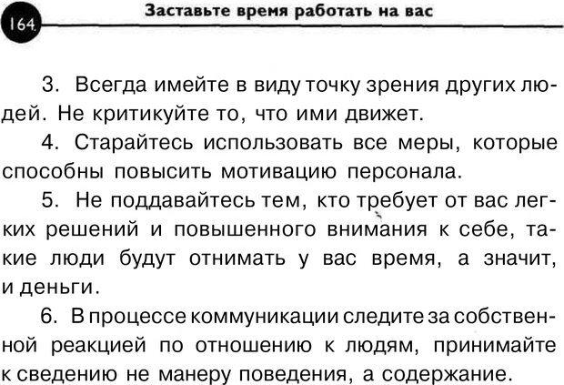 PDF. Заставьте время работать на вас. Куликова В. Н. Страница 163. Читать онлайн