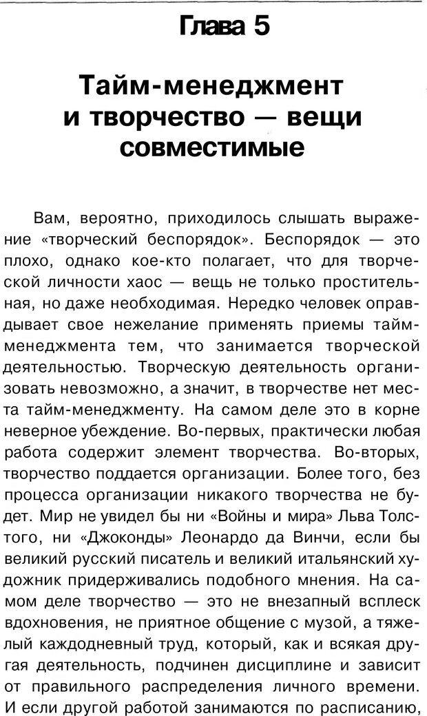 PDF. Заставьте время работать на вас. Куликова В. Н. Страница 164. Читать онлайн