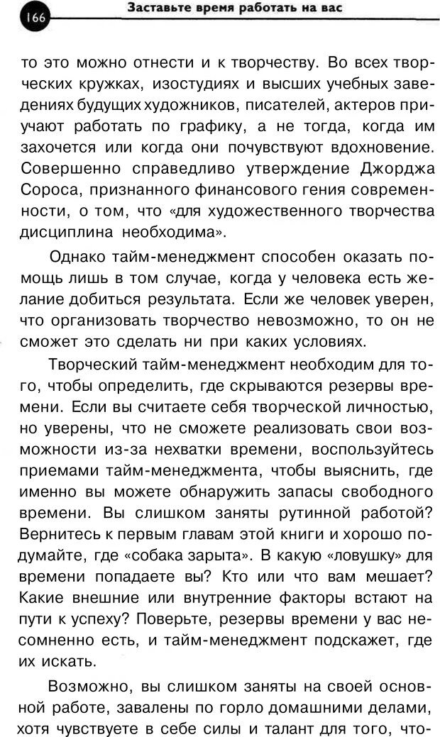 PDF. Заставьте время работать на вас. Куликова В. Н. Страница 165. Читать онлайн