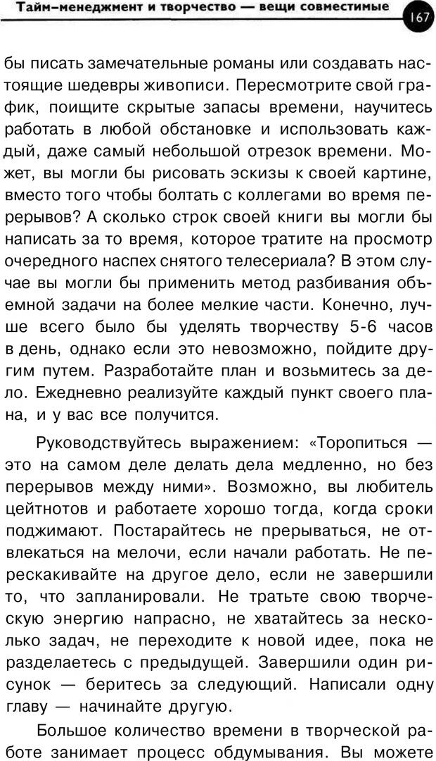PDF. Заставьте время работать на вас. Куликова В. Н. Страница 166. Читать онлайн