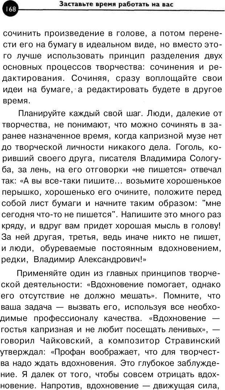 PDF. Заставьте время работать на вас. Куликова В. Н. Страница 167. Читать онлайн
