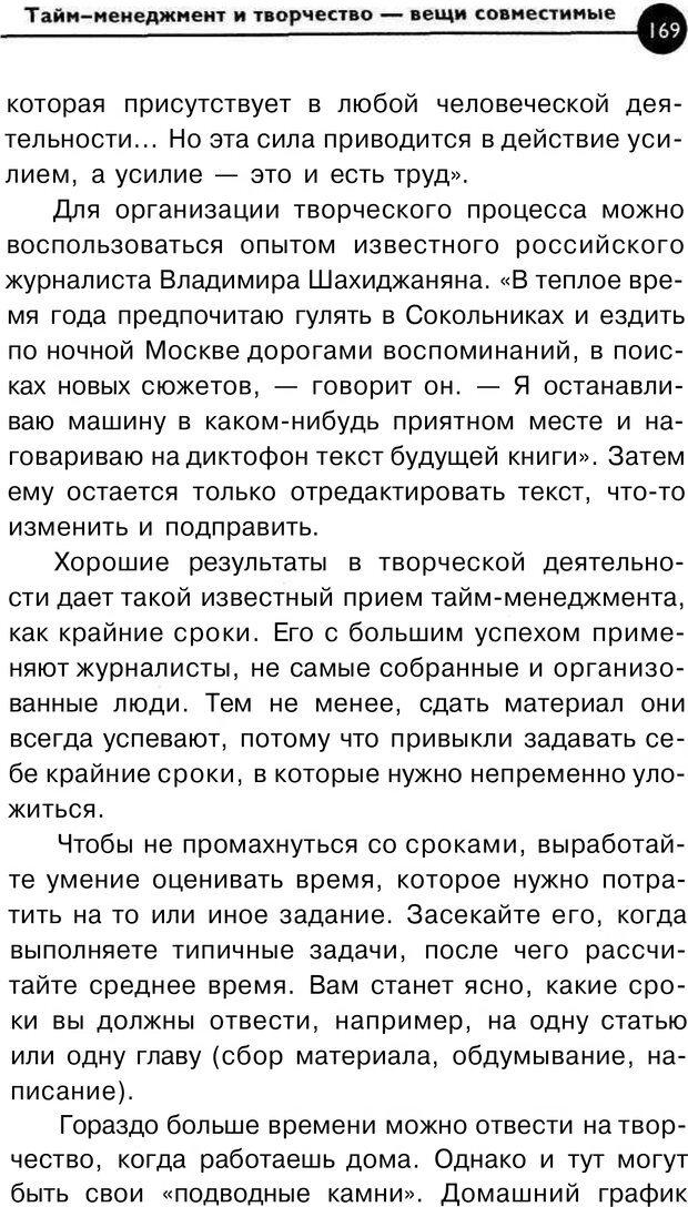 PDF. Заставьте время работать на вас. Куликова В. Н. Страница 168. Читать онлайн