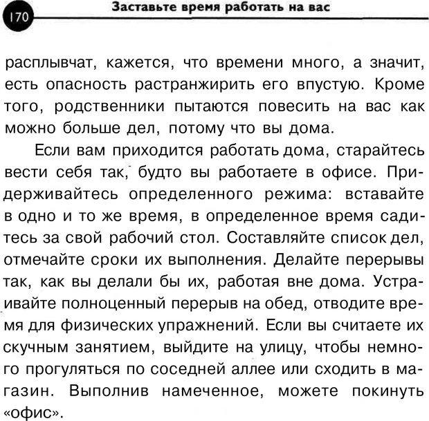 PDF. Заставьте время работать на вас. Куликова В. Н. Страница 169. Читать онлайн