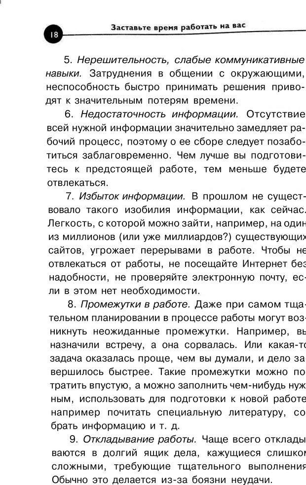 PDF. Заставьте время работать на вас. Куликова В. Н. Страница 17. Читать онлайн