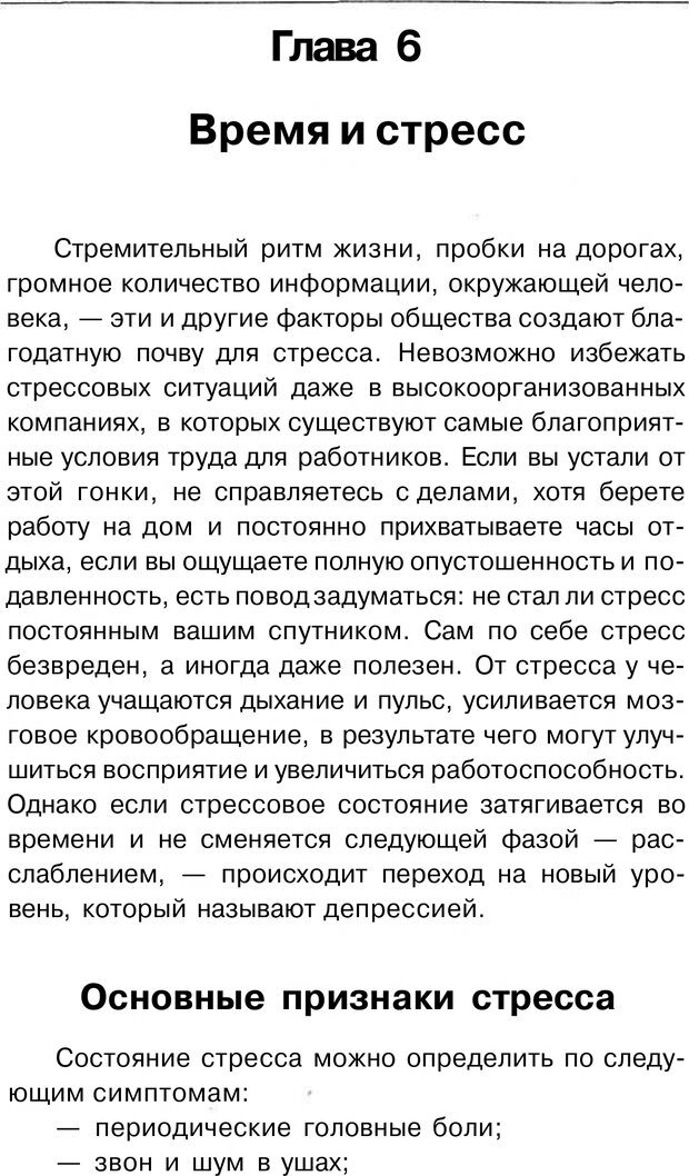 PDF. Заставьте время работать на вас. Куликова В. Н. Страница 170. Читать онлайн