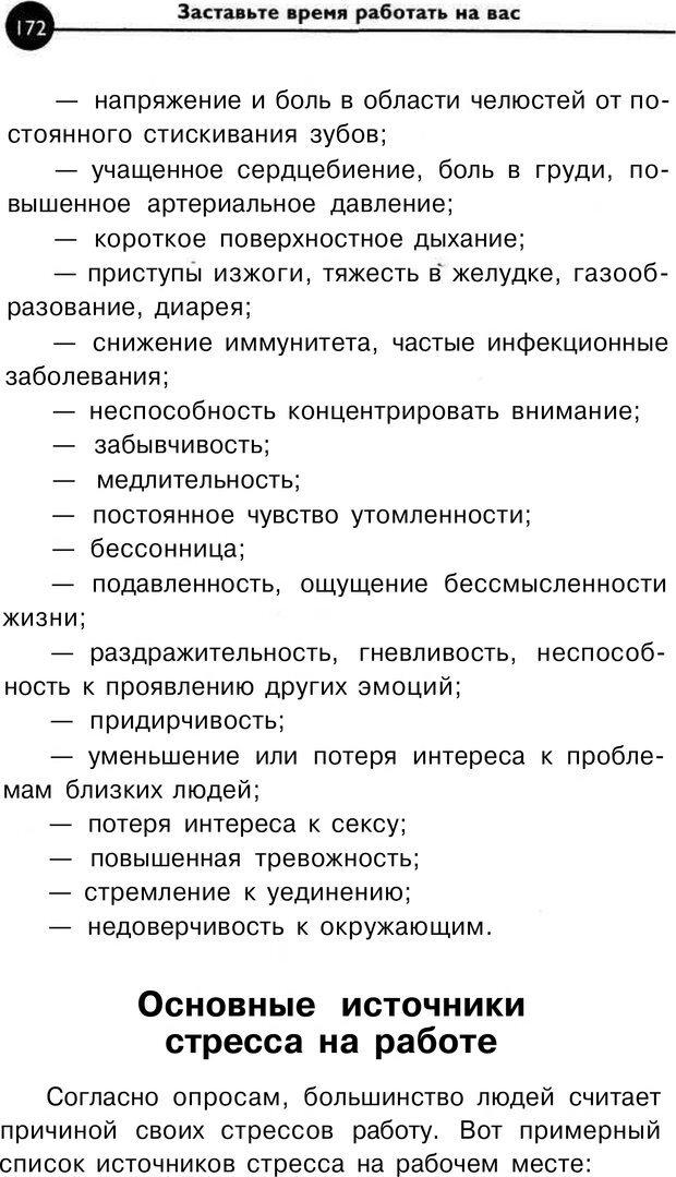 PDF. Заставьте время работать на вас. Куликова В. Н. Страница 171. Читать онлайн